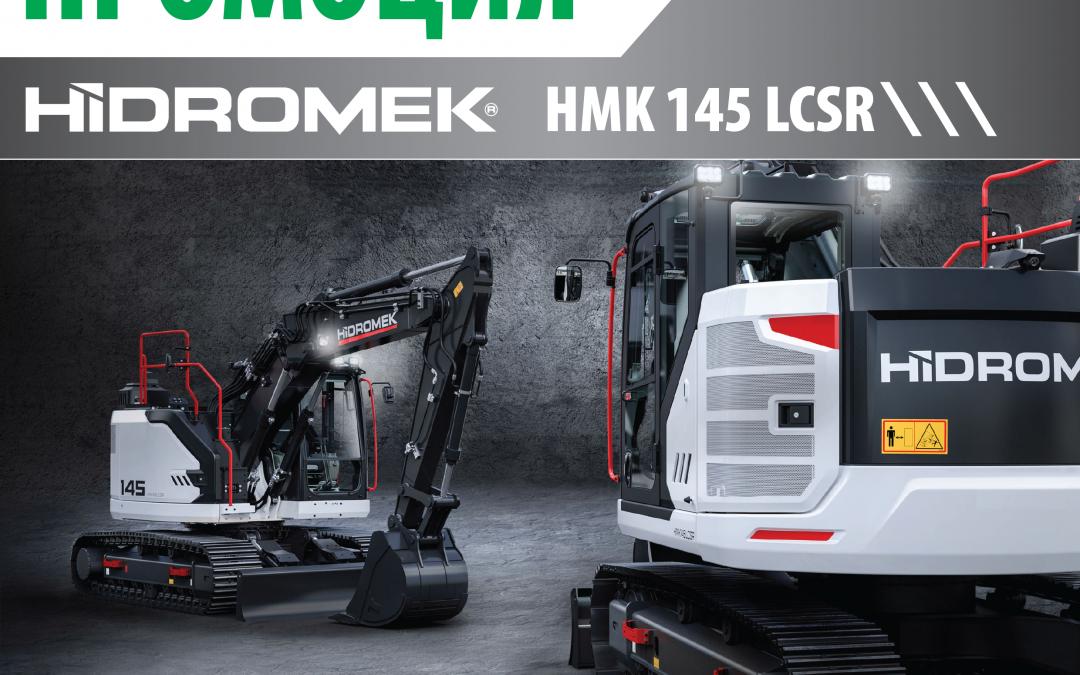 Промоция HIDROMEK HMK 145 LCSR