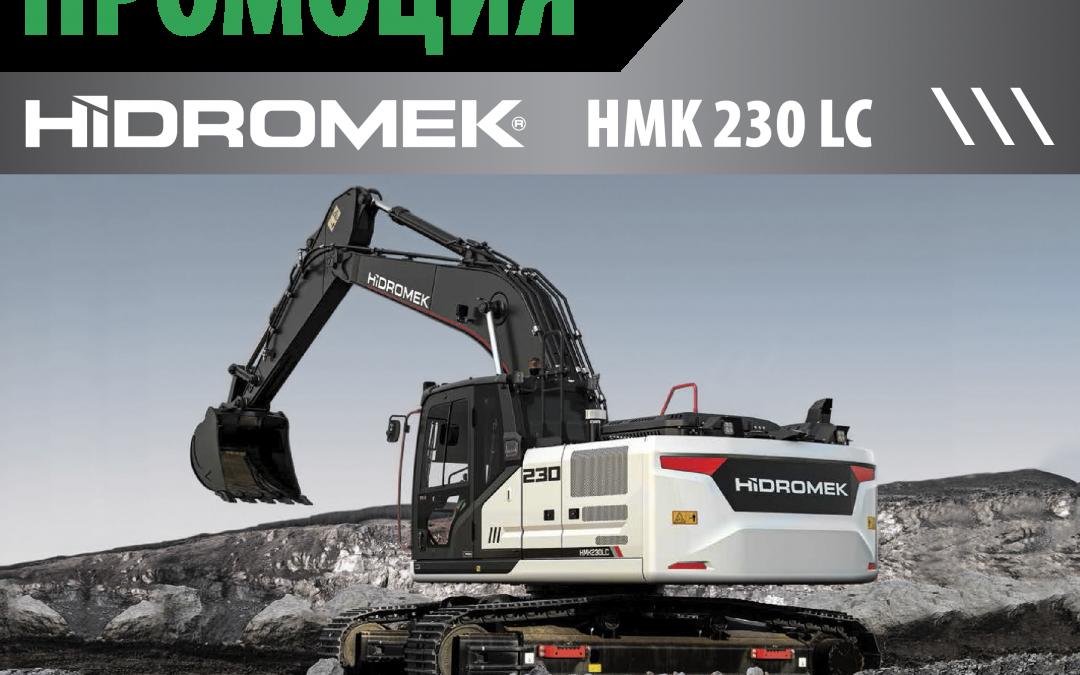 ПРОМОЦИЯ HIDROMEK HMK 230 LC